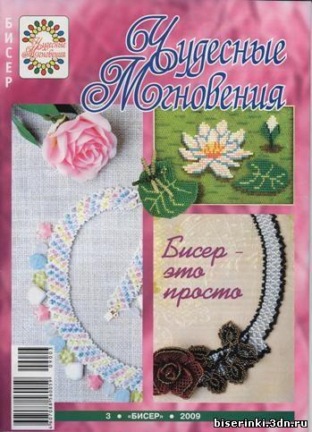 Бисер бисероплетение цветы украшения