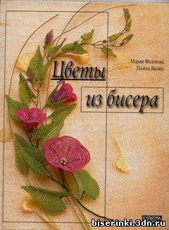 Цветы из бисера.Федотова М.Валюх Г.