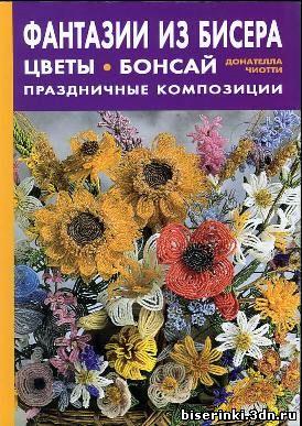 Фантазии из бисера. Цветы. Бонсай.(Д.Чиотти)