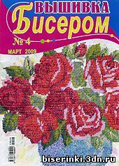Вышивка бисером №4 2009
