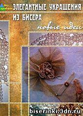 Элегантные украшения из бисера